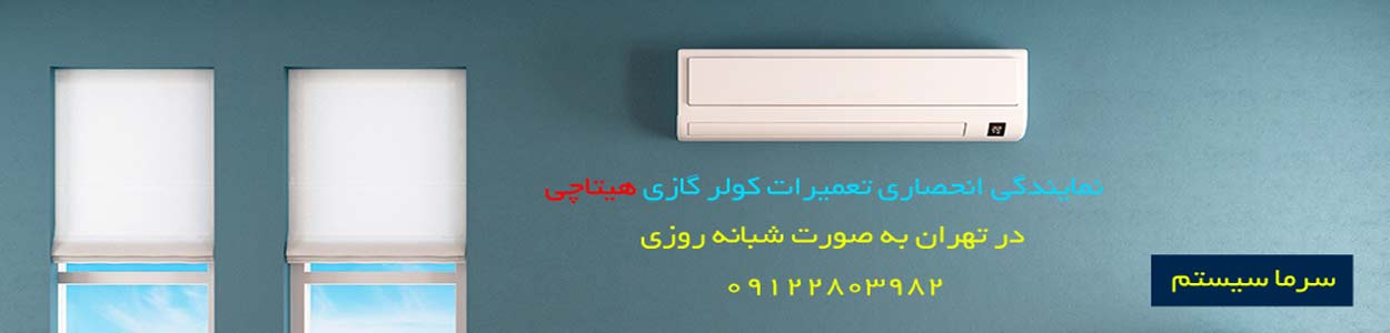 نمایندگی تعمیرات کولر گازی | سرویس کولر گازی تهران